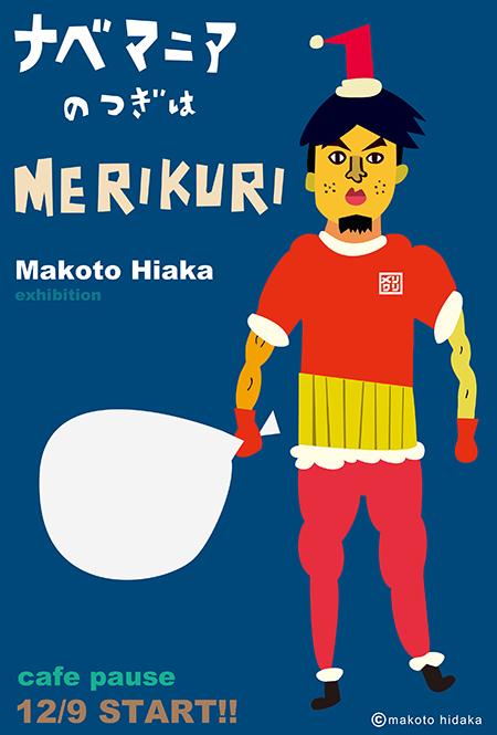 makoto-kao-blog.jpg