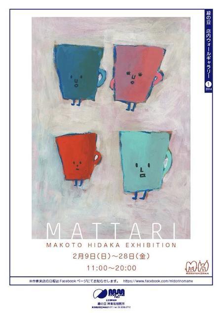 mattari1