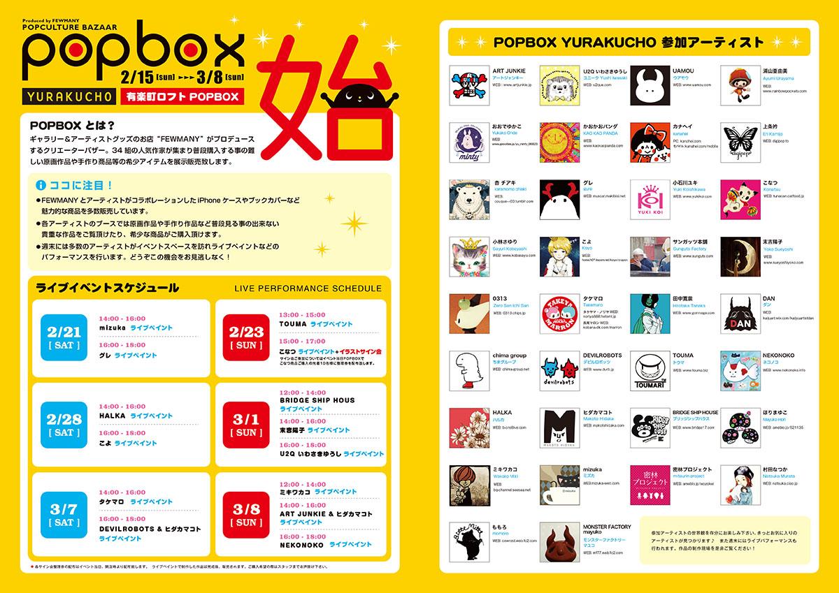 A4_POPbox_yurakucho_1502